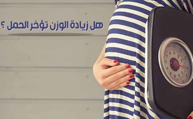بين السمنة وفرص الحمل... علاقةٌ عكسيّة...!