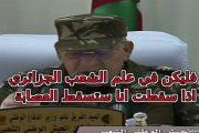 بعد 9 شهور من المظاهرات هل سيركع الشعب الجزائري أمام جبروت القايد صالح