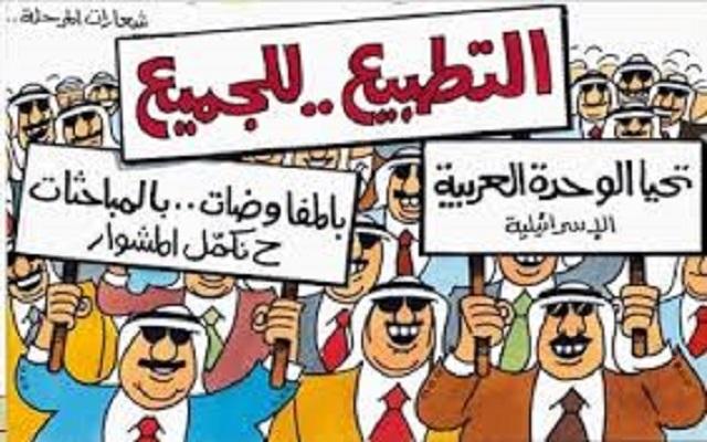 مسؤولين عرب يدعون إلى التطبيع مع إسرائيل