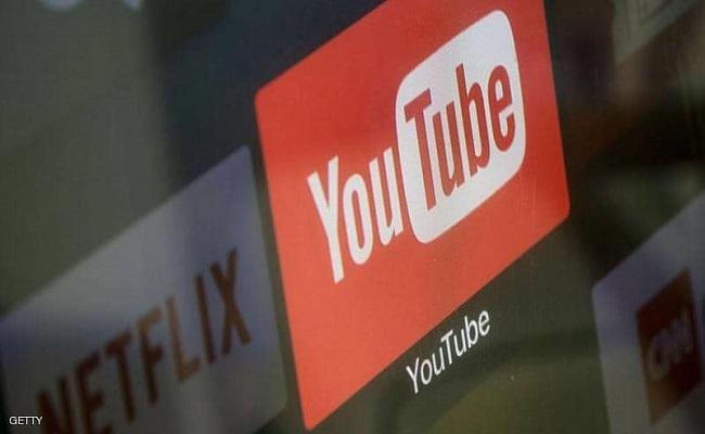 يوتيوب هذه هي حصيلة الحرب على المخالفين...
