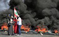 لبناني يحرق نفسه في ساحة الاعتصام