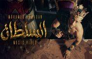 قريبا...ديو غنائي عالمي بين محمد رمضان وميتر جيمس...