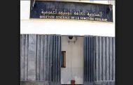 رأس السنة الأمازيغية يوم الأحد 12 يناير  عطلة مدفوعة الاجر