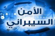 لحماية المعلومات العسكرية الحساسة إنشاء مركز للأمن السيبراني