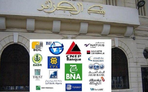 خطير جدا البنوك الجزائرية ستقدم طلب إعلان الإفلاس