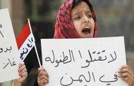 19  طفلا قتلوا بغارة للتحالف في اليمن