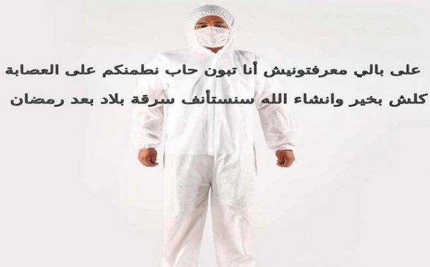 العزيز الجبار يذل من شاء ويعز من شاء تبون منهار عصبيا ويعيش حالة رعب بسبب كورونا