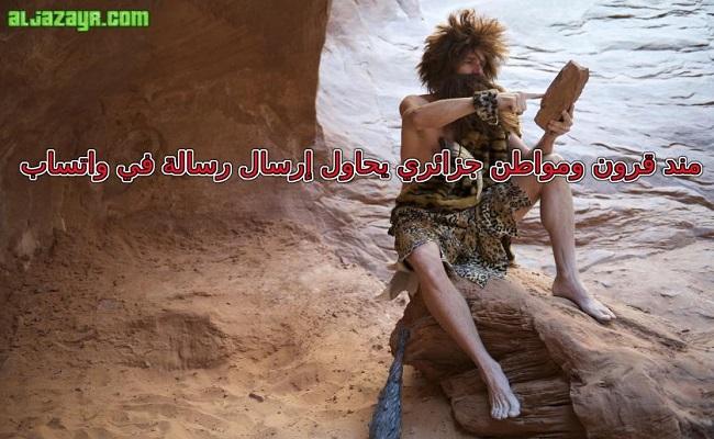 الشعب الجزائري الموت بـ كورنا أفضل من الموت بالجلطة بسبب سرعة الأنترنت