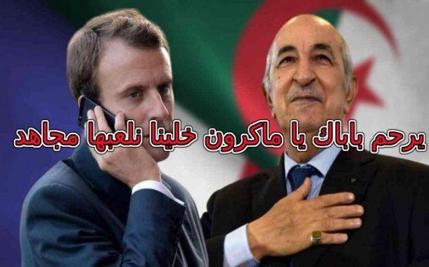 أعضاء بحمس جهات عليا (الجنرالات ) تريد توريط الحزب في مسرحية التوتر مع فرنسا