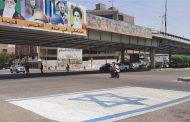 الأعلام الإسرائيلة تغطي شوارع وأرصفة بغداد