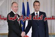 الجنرالات جعلوا الجزائر مثل العاهرة التي تبحث عن من يحميها من حضن روسيا إلى حضن فرنسا