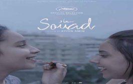 فيلم مصري تونسي يضيء المسابقة الرسمية لمهرجان