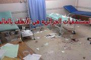 نقابة الأطباء المنظومة الصحية بالجزائر ستنهار ورئيس البلاد الجزائر مستعدة لتصدير تجربتها في محاربة كورونا !!!