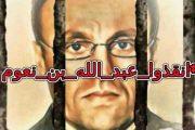 نظام الجنرالات يستغل كورونا لتصفية السجناء المعارضين ومنظمة العفو الدولية لا تبالي لما يقع في الجزائر