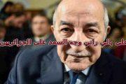 الجزائريون كيف نفرح بالعيد ورئيس البلاد هو تبون
