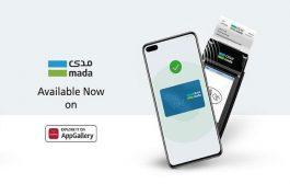 هواوي تطلق تطبيق  mada Pay في السعودية...
