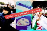 حتى الصهاينة استحوا من ما تفعله الشرطة بالنساء في الجزائر