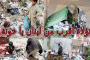 الجزائر تنهار وقنوات الجنرالات تهلل وتطبل للإرسال المساعدات للبنان
