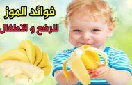 ما هي فوائد تناول الرضع للموز...؟