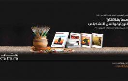 الجزائر تنال حصة الأسد من جوائز مسابقة كتارا