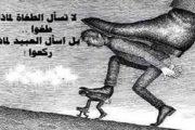 الخوف والتخلف أهم العوائق أمام الشعب الجزائري من أجل التغيير