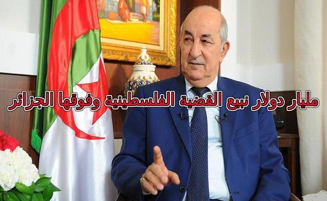 تبون يتاجر بالقضية الفلسطينية من أجل الرز الخليجي وتمرير دستور الجنرالات