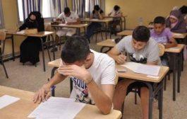 """أزيد من 113 ألف تلميذ في""""البيام"""" يرسبون رغم تخفيض معدل الانتقال إلى 9..."""