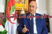 الشعب الجزائري يغرق في المشاكل والرئيس تبون نحن مستعدون لحل مشاكل ليبيا ومالي
