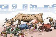 تبذير المال العام في الجزائر سُنة مُؤكدة عند المسؤولين