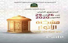 وزارة الثقافة تحيي ذكرى المولد النبوي الشريف في