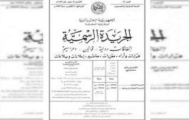 صدور مرسوم تنفيذي يحدد صلاحيات ومهام الوزير المنتدب المكلف بالمؤسسات المصغرة بالجريدة الرسمية
