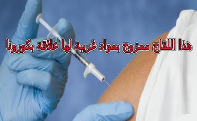 هلع وخوف كبير بالجزائر بسبب استيراد الجنرالات للقاح الأنفلونزا الموسمية منتهي الصلاحية