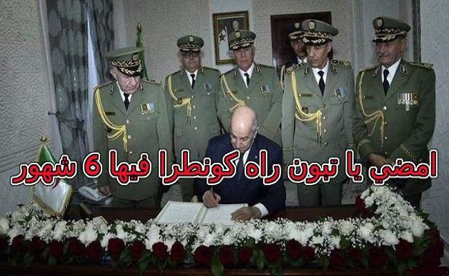 سكوب الرئيس تبون تم تسميمه هو وأسرته وزوجته بين الحياة والموت و10 أفراد من أسرته ماتوا