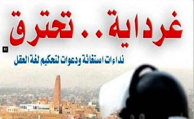 سكوب الجنرال شنقريحة سيطبق سياسة فرق تسد على شكل فتنة غرداية ليحكم سيطرته على الجزائر