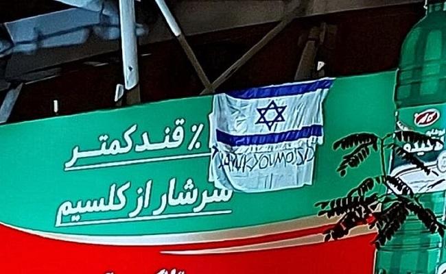 رفع علم إسرائيل وسط طهران