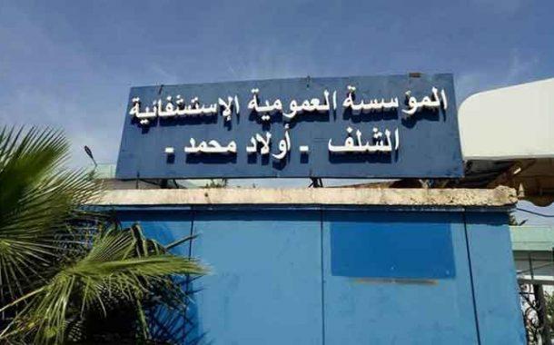 نشوب حريق في استعجالات مستشفى أولاد محمد بالشلف