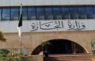 """وزارة التجارة تؤكد أن """"منحة كوفيد-19"""" من صلاحية رئيس الجمهورية"""