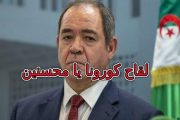 بعد إعلان الحكومة عن عجزها في جلب لقاح كورونا الصدقات والهبات والتبرعات تنهال على الجزائر