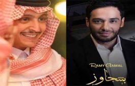 رامي جمال يتألق باللهجة الخليجية لأول مرة في