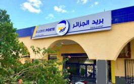 إدارة بريد الجزائر تعلن عن إجراءات جديدة