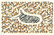 100 لوحة فنية تزين رواق باية في المعرض الوطني لفن الخط العربي و الزخرفة و المنمنمات...