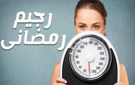 حافظوا على وزنكم خلال شهر رمضان باتباع هذه النصائح!