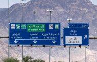 هل سيسمح لغير المسلمين بزيارة المدينة المنورة