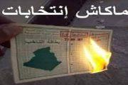 كل جزائري يملك ذرة خردل من عقل سيقاطع انتخابات الجنرالات