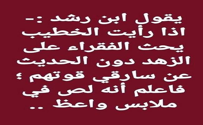 في الجزائر جمعية العلماء المسلمين هدفها تلميع أحدية الجنرالات
