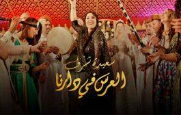 سعيدة شرف تفتتح موسم الأعراس المغربية ب