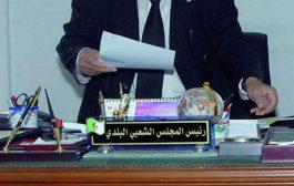 سنتين حبسا نافذا في حق رئيس المجلس الشعبي البلدي لمستغانم