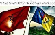 قضية اعتراف المغرب بالقبايل : يا أيها الجنرالات الخونة من كان بيته من زجاج لا يرمي الناس بالحجارة