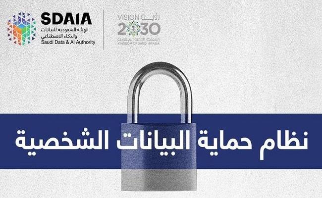 نظام حماية البيانات الشخصية يدخل حيز التنفيذ في السعودية...
