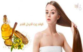ما هي فوائد زيت الخردل للشعر؟ كيف تستخدميه لعلاج شعرك؟